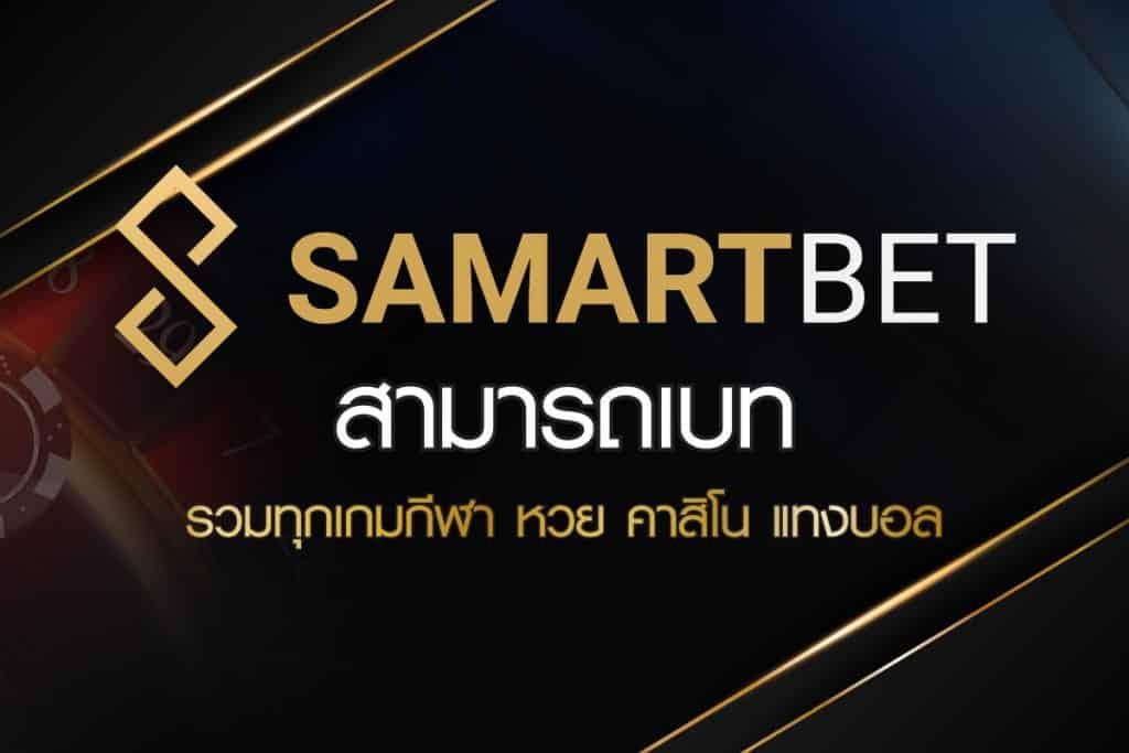 Samart Bet